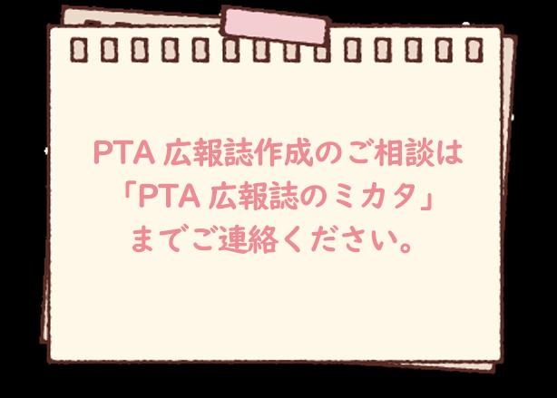 PTA広報誌のご相談は「PTA広報誌のミカタ」までご連絡ください