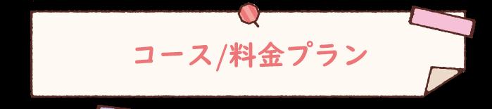 コース/料金プラン